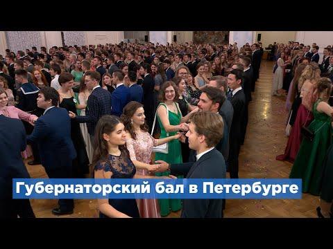Лучшие студенты Петербурга станцевали на Губернаторском балу