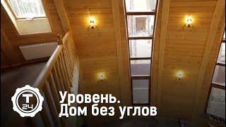 Уровень. Дом без углов   Т24
