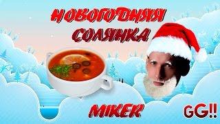 Новогодняя солянка с Майкером 2016