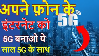 How to Make Your 4G Android Phone to 5G Super Fast | New Trick By Jio Digital