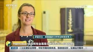 [中国财经报道]英国电子产品回收再利用正在兴起| CCTV财经