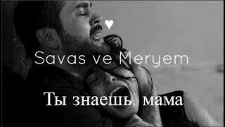 Meryem & Savaş - Ты знаешь, мама