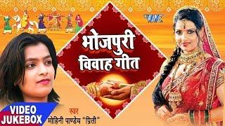 सुपरहिट विवाह गीत 2017 - Sampurn Vivah Geet - Mohini Pandey - Video JukeBOX - Bhojpuri Vivah Geet