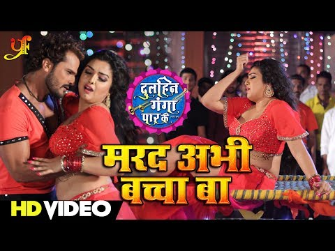 #HD Video - #Khesari Lal Yadav और Amarpali Dubey का New Song - Marad Abhi Baccha Ba - Bhojpuri Songs