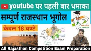 राजस्थान का सम्पूर्ण भूगोल एक साथ 18 घंटे में  Rajasthan geography 18 hours Thumb
