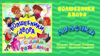 Чарівники двору - Лялечка / Пісня