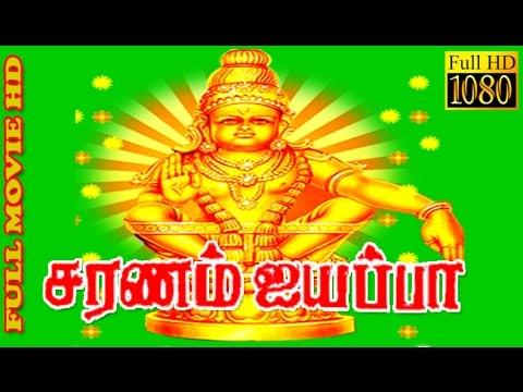 Tamil Full Movie HD | Saranam Ayyappa |...