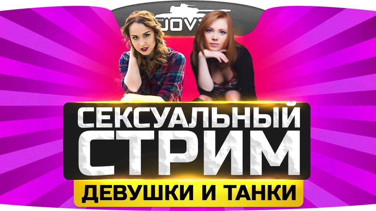 сексуальные девушки на стри трейси