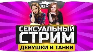 СЕКСУАЛЬНЫЙ СТРИМ ● Две красивые девушки и танки.