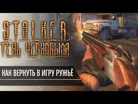 S.T.A.L.K.E.R. Тень Чернобыля - как вернуть в игру охотничье ружьё