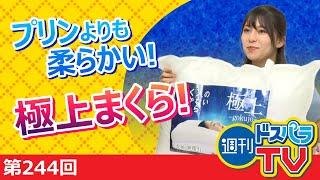 週刊ドスパラTV 第244回 6月24日放送