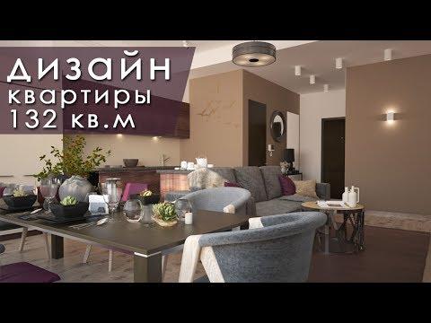 Дизайн-проект квартиры 132 кв.м. Дизайн в современном стиле