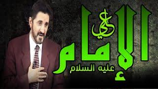 الإمام عليه السلام l الدكتور عدنان ابراهيم