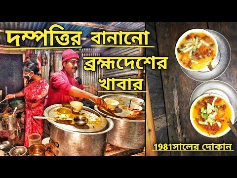 দেবুকাকুর মুয়িংগা ও বাটি মাত্র 20 টাকায়  🥘।Barasat।FOOD PEOPLE