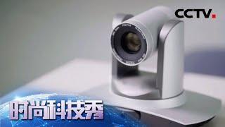 《时尚科技秀》 20200606| CCTV科教