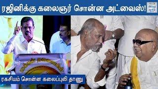 kalaingar-karunanidhi-advice-to-rajinikanth-thanu-reveals-the-secret-hindu-tamil-thisai