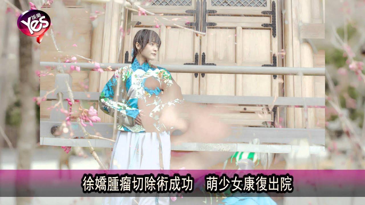 【5年前】徐嬌腫瘤切除術成功 萌少女康復出院 - YouTube