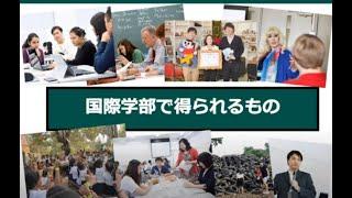 WEB OPEN CAMPUS - 国際学部 学部紹介