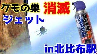 クモの巣消滅ジェットin北比布駅(提供なし)