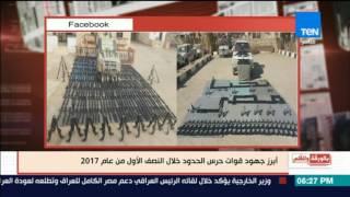 بالورقة والقلم - أبرز جهود قوات حرس الحدود خلال النصف الأول من عام 2017