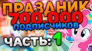 Спасибо за 700.000 подписчиков))