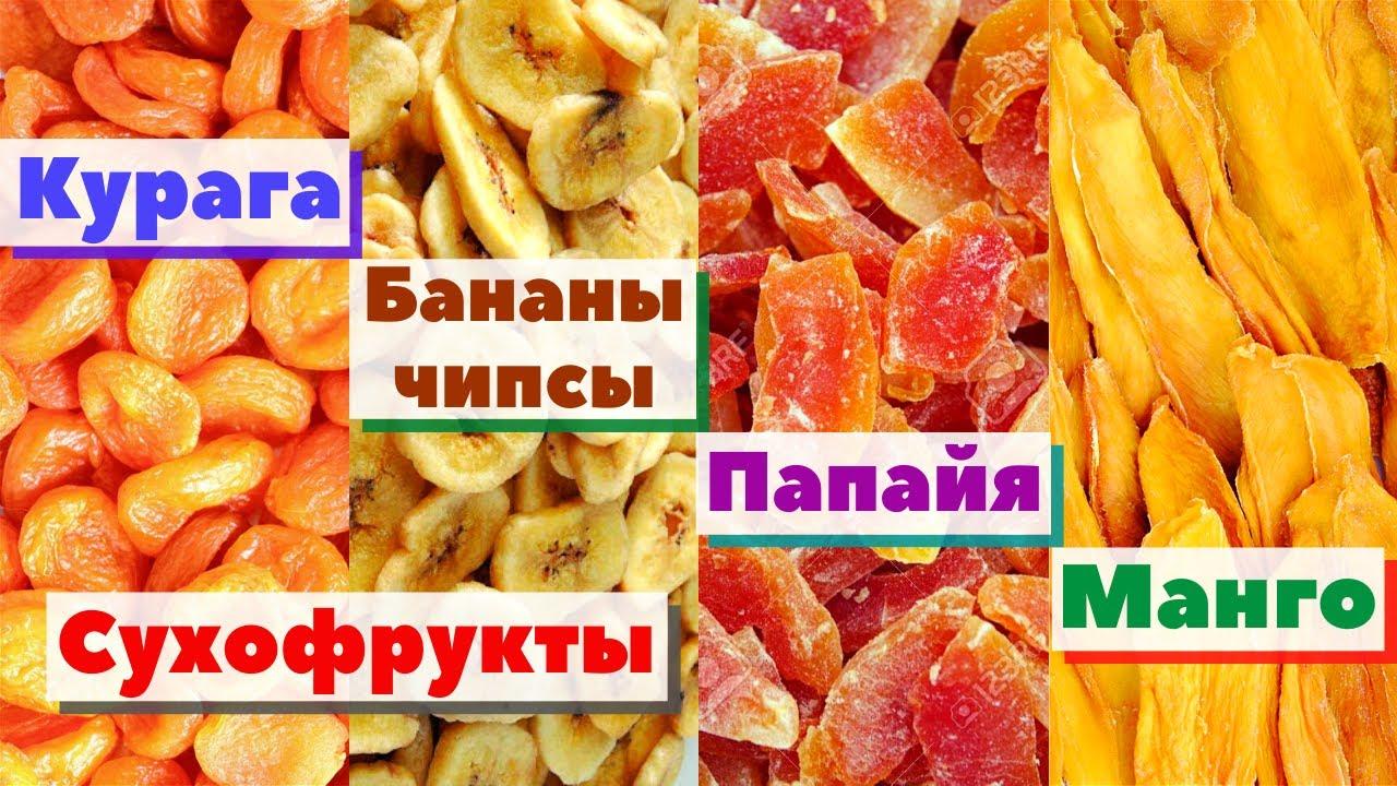 Как это сделано | Сухофрукты. Абрикос/Банан/Папайя/Манго