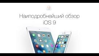 Полный обзор iOS 9 — все подробности новой операционной системы