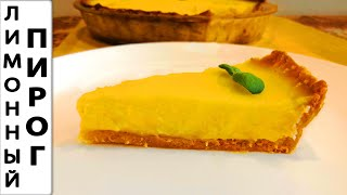 Самый вкусный лимонный пирог на свете
