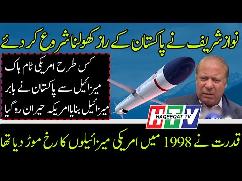 Haqeeqat TV: How Pakistan Made Babur Missile With Reverse Engineering of Tomahawk Missile