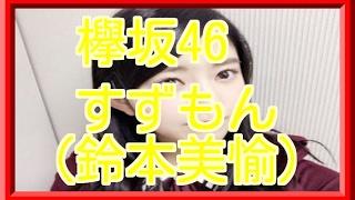 鈴本美愉のブログに載ってたかわいい画像まとめ 詳しくは、https://goo....