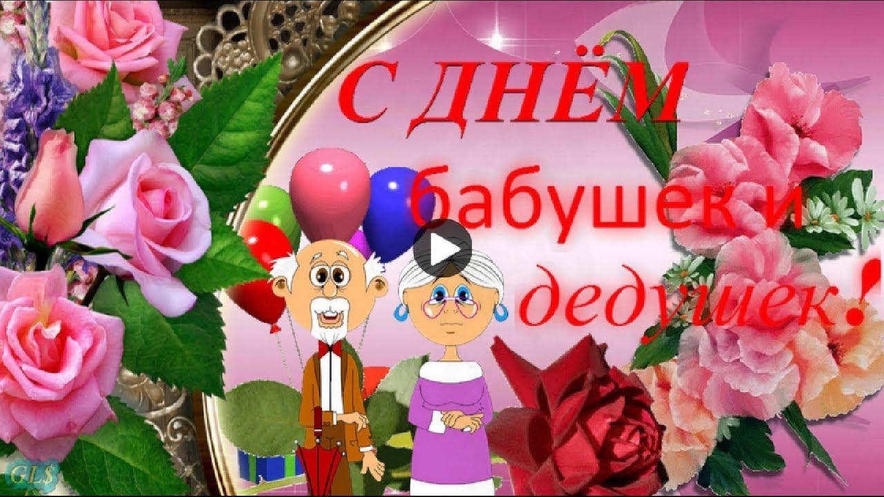 Поздравление открытками день бабушек и дедушек фото 899