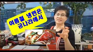 여름철 맛집하면  궁나라냉면과 묵밥.. 잊을수 없는 맛