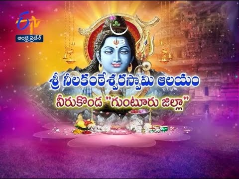 Teerthayatra - Sri Neelakanteswara Swamy Temple Neerukonda ,Guntur - 27th June 2016 - తీర్థయాత్ర