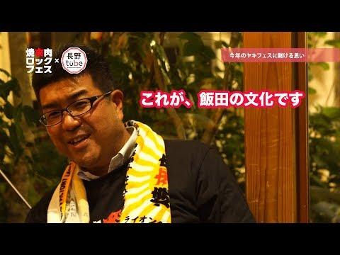 The! 焼來肉ロックフェス #4 4人の創始者が語る 第4回開催にかける思い! 長野tube