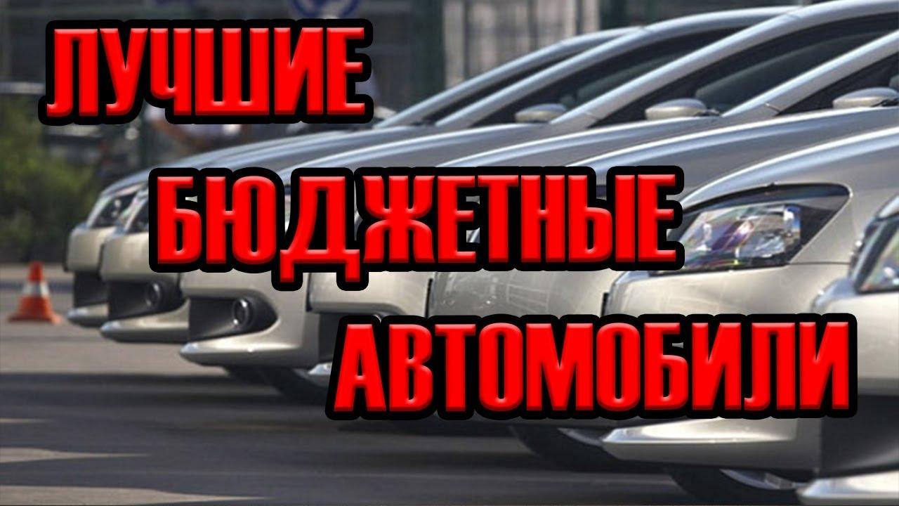 15 мар 2016. Топ-10 популярнейших бюджетных автомобилей в россии. Делают ее заметно интереснее, хотя и цена повыше – 451 100 рублей.