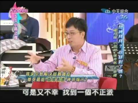 SS小燕之夜:你真的拜對了嗎?王崇禮老師教大家如何正確拜拜