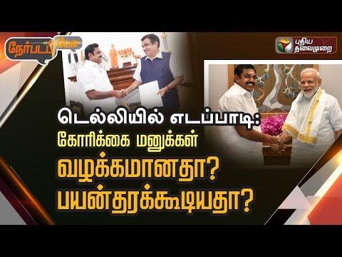 Nerpada Pesu: டெல்லியில் எடப்பாடி: கோரிக்கை மனுக்கள் வழக்கமானதா? பயன்தரக்கூடியதா? | 15/06/2019