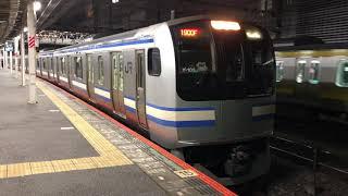 E217系クラY-34編成+クラY-103編成千葉発車