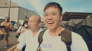 突擊高雄市長候選人 韓國瑜