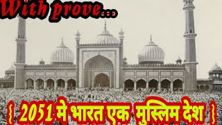 2050 मे भारत की आबादी / Indian, population, by, religion, in 2050,can india become a Muslim nation