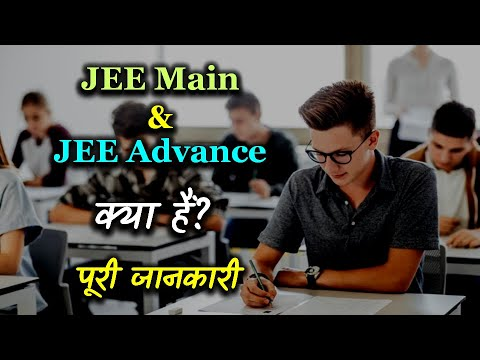 Download What is JEE Main and JEE Advance With Full Information? – [Hindi] – Quick Support