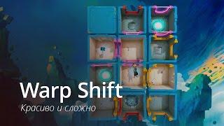 Warp Shift - головокружительная головоломка