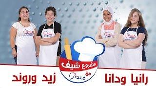 المرحلة الاولى - زيد الشيخ وروند دباس VS  رانيا الدباغ ودانا بني هاني