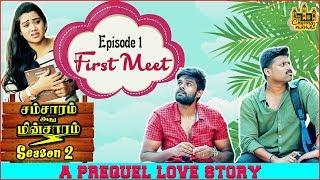 First Meet | A Prequel Love Story | Samsaram Athu Minsaram - S2- EP01| Chennai Memes