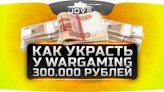 Как украсть у Картошки 300 000 рублей.