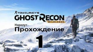 Tom Clancy's Ghost Recon Wildlands - Прохождение 1