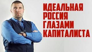Дмитрий Потапенко   Идеальная Россия глазами капиталиста