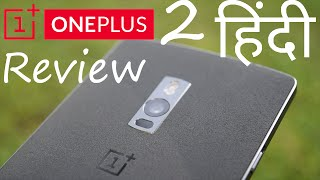 OnePlus Two 2 Full Hindi Review