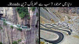 7 Most Amazing Roads In The World Urdu  دنیا میں موجود سب سے خطرناک ترین روڈ   Haider Tv