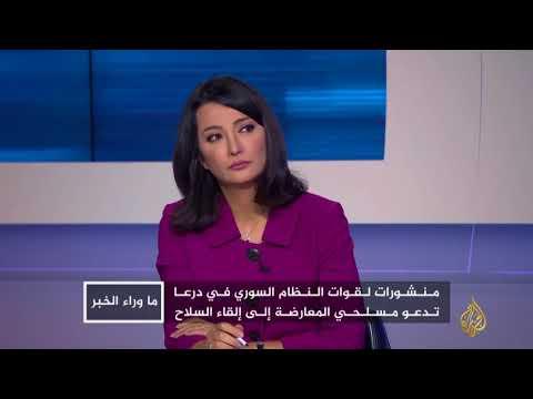 ما وراء الخبر -تهديدات واشنطن للنظام السوري  - نشر قبل 9 ساعة
